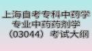 上海自考专科中药学专业中药药剂学(03044)考试大纲