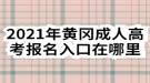2021年黄冈成人高考报名入口在哪里
