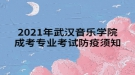 2021年武汉音乐学院成考专业考试防疫须知