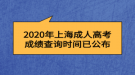 2020年上海成人高考成绩查询时间已公布