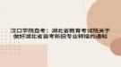 汉口学院自考:湖北省教育考试院关于做好湖北省自考新旧专业转接的通知