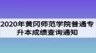 2020年黄冈师范学院普通专升本成绩查询通知