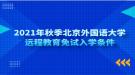 2021年秋季北京外国语大学远程教育免试入学条件