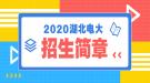 2020年秋季湖北广播电视大学招生简章