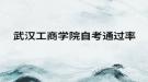 武汉工商学院自考通过率