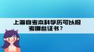 上海自考本科学历可以报考哪些证书?