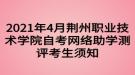 2021年4月荆州职业技术学院自考网络助学测评考生须知