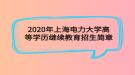 2020年上海电力大学高等学历继续教育招生简章