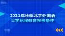 2021年秋季北京外国语大学远程教育报考条件