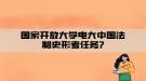 国家开放大学电大中国法制史形考任务7