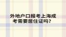 外地户口报考上海成考需要居住证吗?