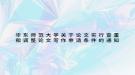 华东师范大学关于论文实行查重和调整论文写作申请条件的通知