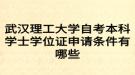 武汉理工大学自考本科学士学位证申请条件有哪些