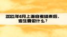 2021年4月上海自考结束后,考生要做什么?