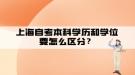 上海自考本科学历和学位要怎么区分?