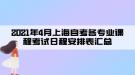 2021年4月上海自考各专业课程考试日程安排表汇总