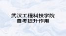 武汉工程科技学院自考提升作用
