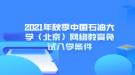 2021年秋季中国石油大学(北京)网络教育免试入学条件