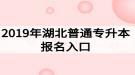 2019年湖北普通专升本报名入口
