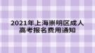 2021年上海崇明区成人高考报名费用通知