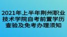 2021年上半年荆州职业技术学院自考前置学历查验及免考办理须知