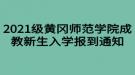 2021级黄冈师范学院成教新生入学报到通知