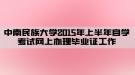 中南民族大学2015年上半年自学考试网上办理毕业证工作