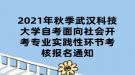 2021年秋季武汉科技大学自考面向社会开考专业实践性环节考核报名通知