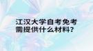 江汉大学自考免考需提供什么材料?