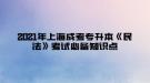 2021年上海成考专升本《民法》考试必备知识点—民法的概念