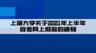 上海大学关于2021年上半年自考网上报名的通知