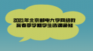 2021年北京邮电大学网络教育春季学期学生选课通知