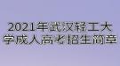 2021年武汉轻工大学成人高考招生简章
