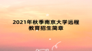 2021年秋季南京大学远程教育招生简章
