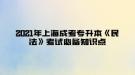2021年上海成考专升本《民法》考试必备知识点—民法的渊源和适用范围