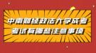 中南财经政法大学成考考试有哪些注意事项