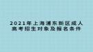 2021年上海浦东新区成人高考招生对象及报名条件