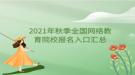 2021年秋季全国网络教育院校报名入口汇总