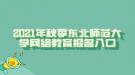 2021年秋季东北师范大学网络教育报名入口