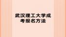 武汉理工大学成考报名方法