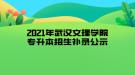 2021年武汉文理学院专升本招生补录公示