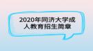 2020年同济大学成人教育招生简章