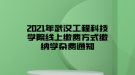 2021年武汉工程科技学院线上缴费方式缴纳学杂费通知