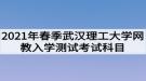 2021年春季武汉理工大学网教入学测试考试科目是什么?