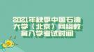 2021年秋季中国石油大学(北京)网络教育入学考试时间