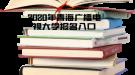 2020年青海广播电视大学报名入口