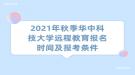 2021年秋季华中科技大学远程教育报名时间及报考条件