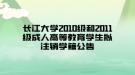 长江大学2010级和2011级成人高等教育学生拟注销学籍公告