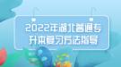 2022年湖北普通专升本复习方法指导