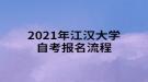 2021年江汉大学自考报名流程